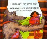 Not Again Red Riding Hood Bengali (English and Bengali Edition) ebook