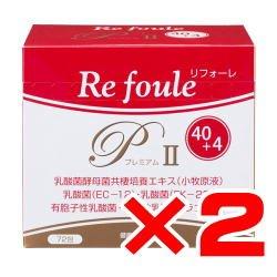 リフォーレプレミアムII×2箱セット B01B3Y0VS2
