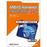 Read Online ANSYS Workbench Mechanical Engineering applications essence 30 cases ( with DVD discs 1 )(Chinese Edition) ebook