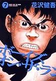 ボーイズ・オン・ザ・ラン (7) (ビッグコミックス)