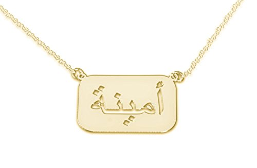 FUJIN Personalized 925 Sterling Silver Arabic Bar Persian Name Necklace Custom Made with Any Name (Gold) (Best Persian Boy Names)