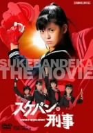 Sukeban Deka DVD by Minamino Yoko