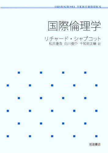 国際倫理学 (岩波テキストブックス)