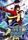 Sengoku Basara (TV): Complete Box Set (DVD)