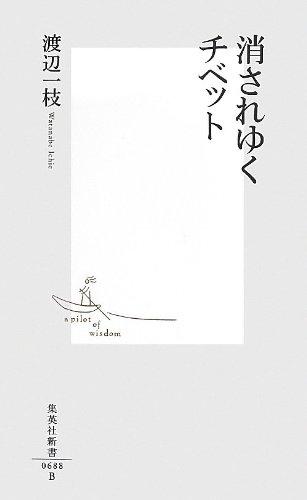 消されゆくチベット (集英社新書)