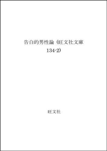 告白的男性論 (旺文社文庫 134-2)