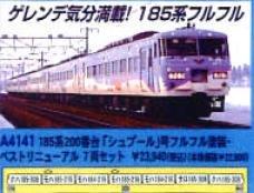 マイクロエース Nゲージ 185系200番台 「シュプール」号フルフル塗装・ベストリニューアル 7両セット A4141 鉄道模型 電車の商品画像
