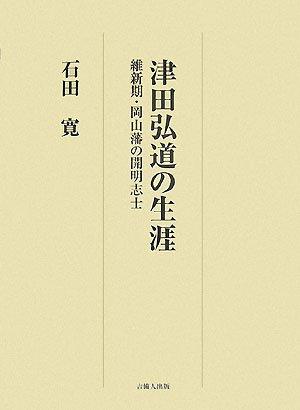 Tsuda hiromichi no shōgai : Ishinki okayamahan no kaimei shishi PDF