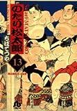 のたり松太郎 (13) (小学館文庫)
