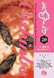 美味しんぼ (20) (小学館文庫)