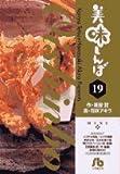 美味しんぼ (19) (小学館文庫)