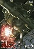 Vol. 9-Armored Trooper Votoms