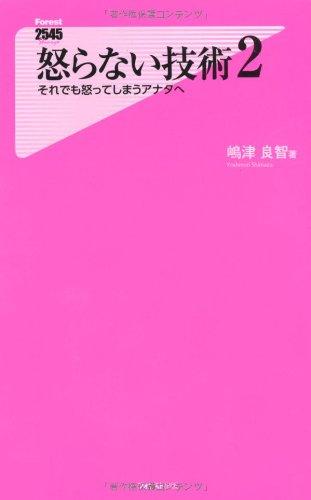 怒らない技術2 (フォレスト2545新書)
