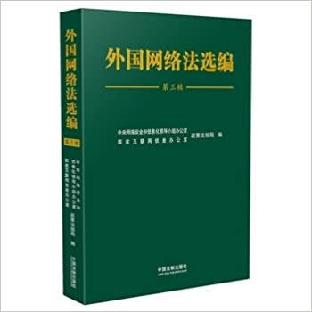 Book Selected foreign Cyber ??Law (third series)(Chinese Edition)