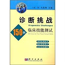 Diagnostic challenges: 150 cases of clinical skills test(Chinese Edition)