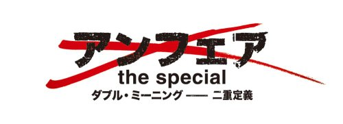 Japanese TV Series - Unfair The Special Double Meaning Nijyu Teigi [Japan BD] PCXE-50160