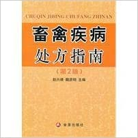 Book Livestock and poultry disease prescription Guide - 2nd Edition(Chinese Edition)