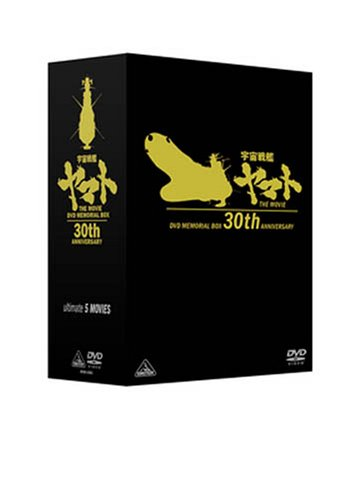 特価ブランド 劇場版 宇宙戦艦ヤマト DVDメモリアルボックス B000RG1B5K B000RG1B5K, 春日部市:9c967cda --- senas.4x4.lt