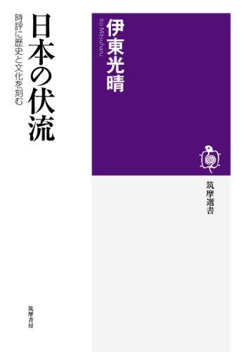 日本の伏流―時評に歴史と文化を刻む (筑摩選書)