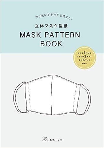 の りつ たい 作り方 マスク