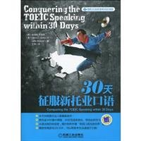 30 Days to pass TOEIC oral test - with 1 CD (Chinese Edition)