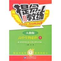Download High school biology required 1 - PEP - to mention sub-coach - with simultaneous solution of the test volume & full analysis of all answers(Chinese Edition) ebook