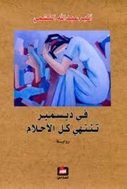 Ahlam [Pdf/ePub] eBook