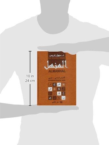 al manhal dictionnaire français arabe pdf