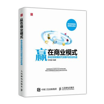 Win the mobile Internet era of innovation and business opportunities in the business model(Chinese Edition) pdf epub
