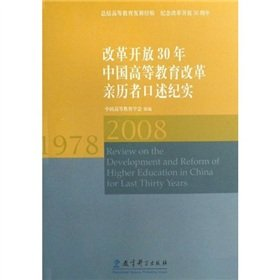 30 years of reform and opening up China s higher education reform witness oral documentary 1978-2008(Chinese Edition) PDF