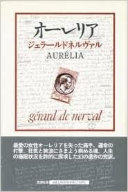 オーレリア―夢と生   ジェラール...