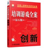 Managers management training games the whole case: Innovative training games the whole case (Diamond Edition) (with DVD discs)(Chinese Edition) pdf