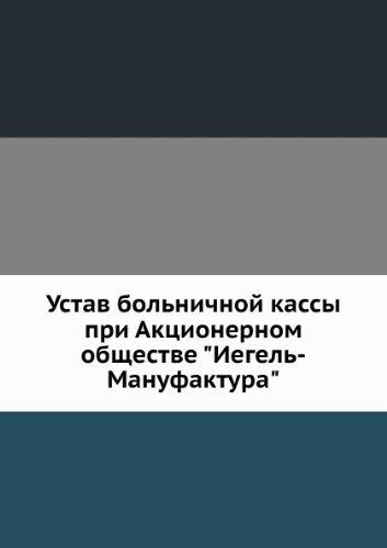 ustav-bolnichnoj-kassy-pri-aktsionernom-obschestve-iegel-manufaktura-in-russian-language