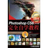 Read Online Photoshop CS6 Chinese version is completely self-paced tutorial ( Full Color Edition ) ( With DVD-ROM disc 1 )(Chinese Edition) pdf