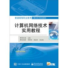 Computer Network Technology Practical Course(Chinese Edition) PDF