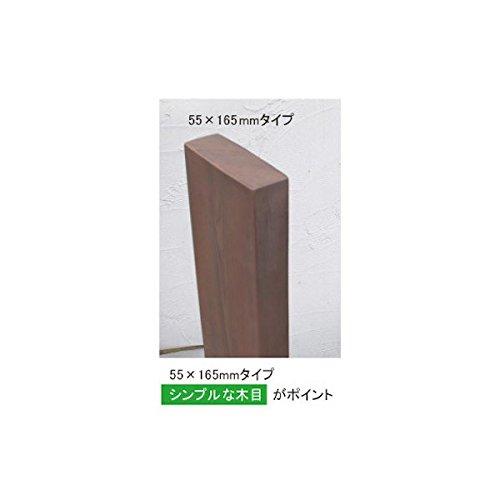 人工木材 門柱 ディーズデコ ティンバー ブラウン F-2L 55×165×2100 B01I4VWLDK 16524 L 55×165 55×165 L