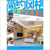 1500 minimalist home: living room (Vol.2)(Chinese Edition)