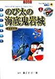 Seabed Oniiwa Castle of Nobita (ladybug Comics Anime version - Doraemon) (2004) ISBN: 4091498655 [Japanese Import]