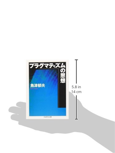プラグマティズムの思想 (ちくま...