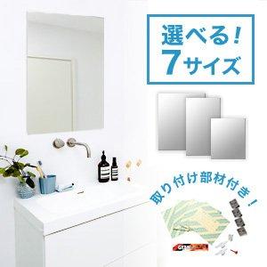 洗面所トイレ用ミラー 厚み5mm 取付金具、ミラーマット、速乾ボンド、石膏ボード用トグラーアンカーも一緒にセットになってます (450×600mm) B077HHPYHG 450×600mm 450×600mm