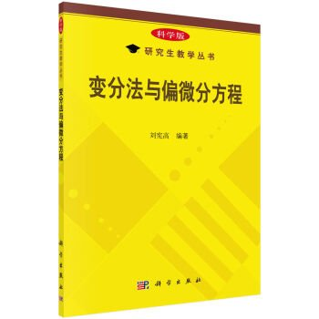 Read Online Variational method and partial differential equation(Chinese Edition) ebook
