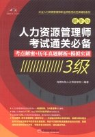 Human resources management division exam clearance necessary: ??test center decryption + years Zhenti resolve + simulation training (three latest edition)(Chinese Edition) PDF