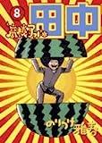 Koukou Afro Tanaka [In Japanese] [Japanese Comic] Vol.8