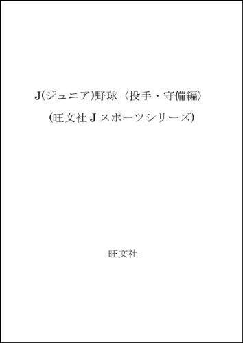J (Junior) baseball <pitcher defense Hen> (J Obunsha sports series) (1995) ISBN: 4010717238 [Japanese Import]
