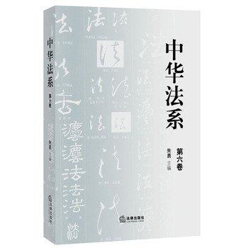 Legal Chinese System (Chinese Legal System (Volume VI)(Chinese Edition))