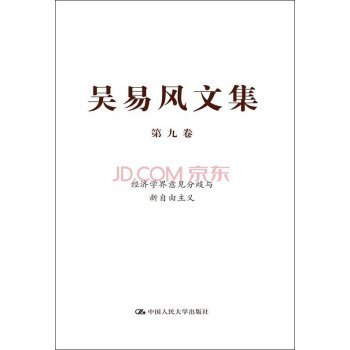 Wu Yifeng Book Section IX economists disagreement with the neo-liberal(Chinese Edition) pdf epub
