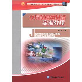 Vocational 12th Five-Year Plan good teaching computer classes: Fundamentals of Computer Application Training Tutorials(Chinese Edition) pdf epub