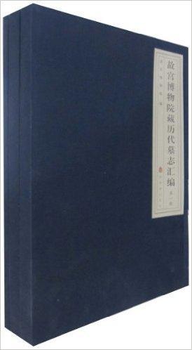 故宫博物院藏历代墓志汇编 (套装全3册) (简体中文) PDF