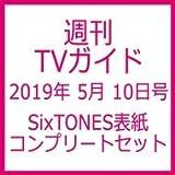 週刊TVガイド 2019年 5月 10日号【SixTONES 表紙コンプリートセット】 週刊TVガイドセット