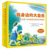 Nature around me (set of 8)(Chinese Edition) ebook